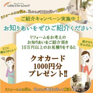 【ご紹介キャンペーン】[クオカード1,000円分]     プレゼント!