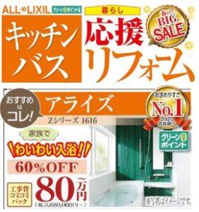 LIXIL浴室 アライズ ★定価60%off★