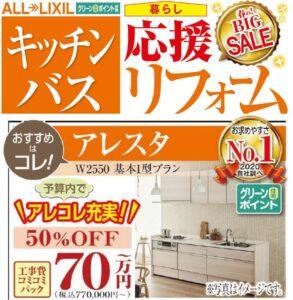 LIXILキッチン アレスタ ★定価50%OFF★