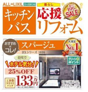 LIXIL浴室 スパージュ ★定価25%off★