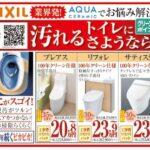 LIXIL節水トイレ ★定価最大35%OFF★