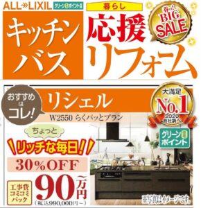 LIXILキッチン リシェルSI ★定価30%OFF★