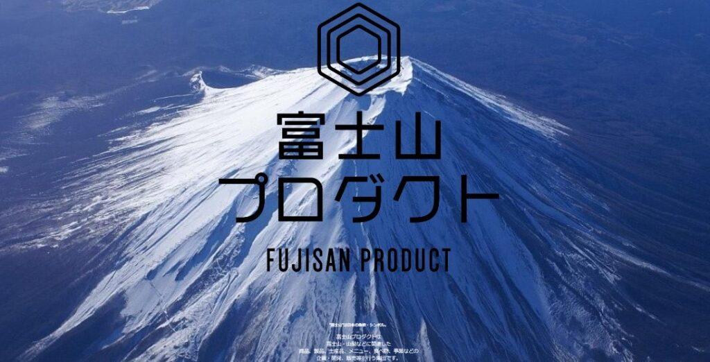 富士山プロダクト