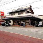 菓子処 松の屋
