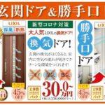 LIXIL玄関 リシェント ★定価45%OFF★