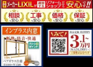 LIXIL内窓(インプラス)★1窓3.1万円(税込3.41万円)★