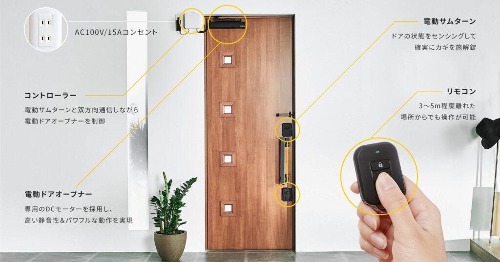 玄関ドアが自動で開くようにできます!LIXILのDOAC